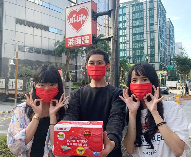 萊爾富「楓葉紅」醫療口罩將於11月21日上午10點在門市Life-ET預購,全台...