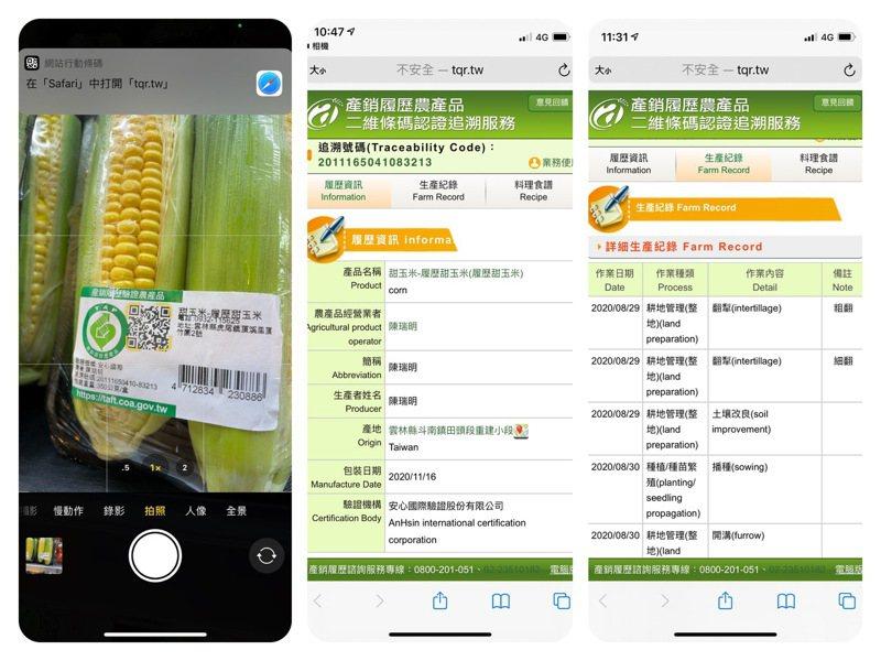 消費者現在到全聯看到有產銷履歷QR Code的商品,只要拿起手機一掃,就可以一窺生產者資訊、栽種過程。記者黃筱晴/攝影