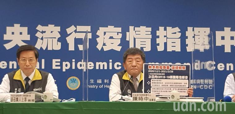 陳時中今日表示,12月1日將啟動「秋冬防疫專案」,預計執行至明年2月28日(啟程...