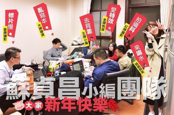 蘇貞昌臉書圖遭質疑就是小編辦公室。圖/擷取自蘇貞昌臉書