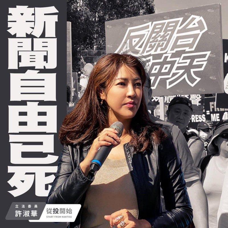 NCC今決議中天新聞台不予換照,國民黨立委許淑華透過臉書表示,這是台灣新聞自由的悲歌。取自許淑華臉書