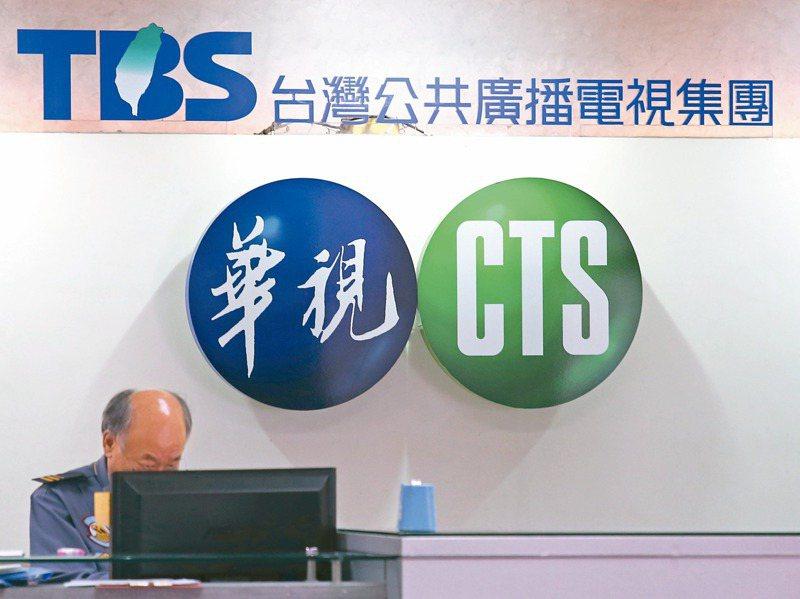 華視新聞台屬於公廣集團,目前有線電視系統上架的系統家數僅約10家,能見度低。圖/聯合報系資料照片