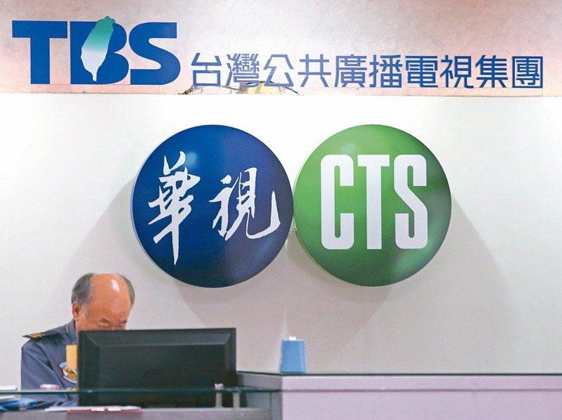 華視新聞台爭取入主52台。圖/聯合報系資料照片
