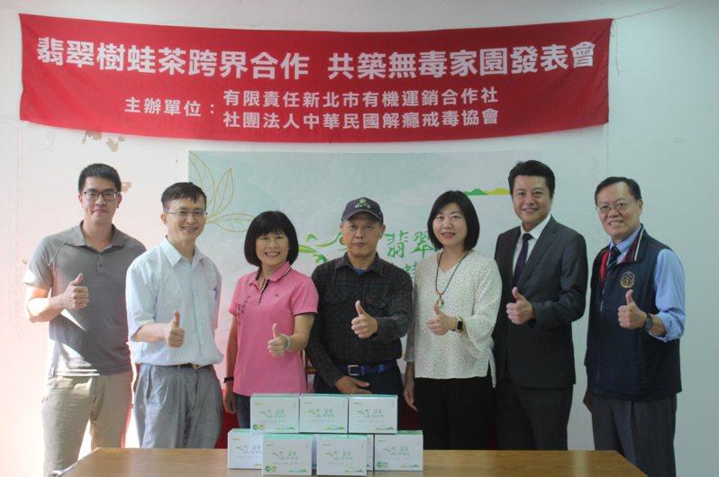 新北市有機運銷合作社及中華民國解癮戒毒協會共同合作打造「翡翠樹蛙茶」有機茶新品牌。圖/陳儀君提供