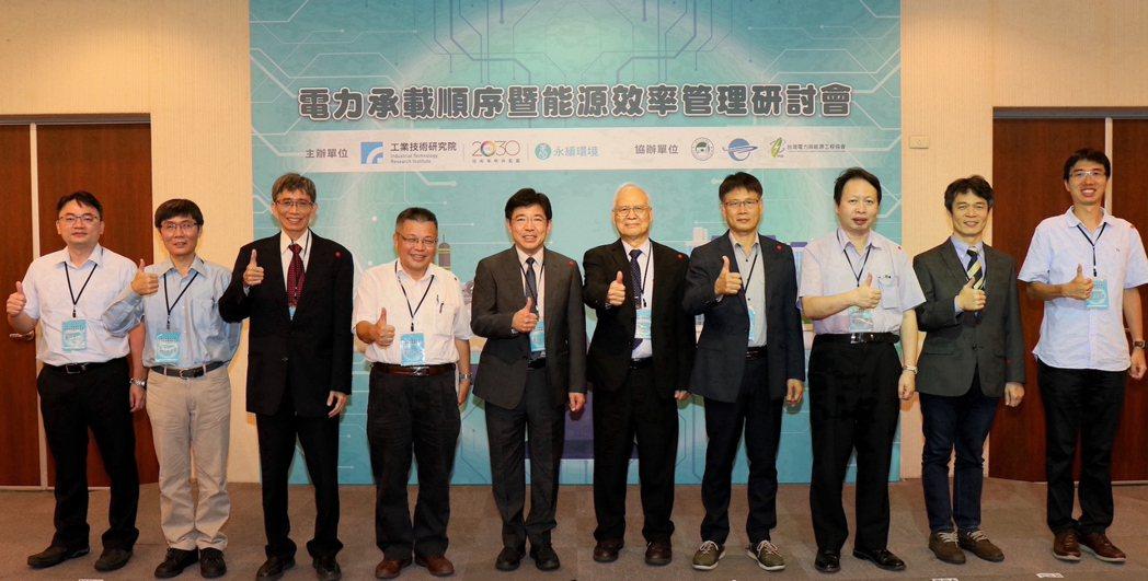 工研院舉辦電力承載順序暨能源效率管理研討會,探討如何透過電力承載順序新思維,創造...