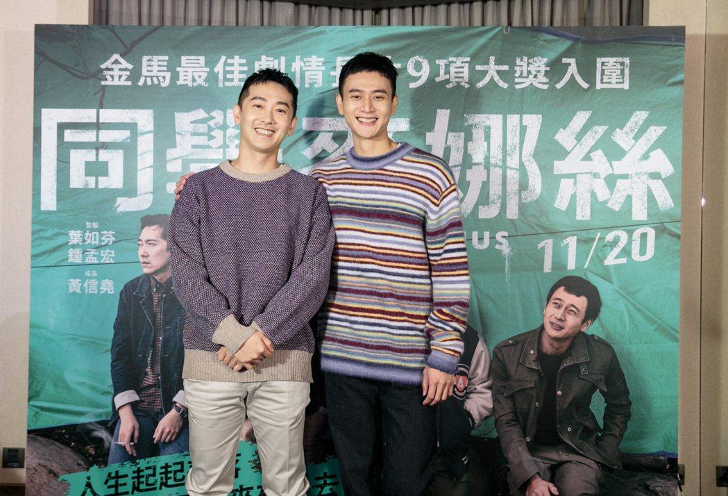 劉冠廷(右)、施名帥(左)在「同學麥娜絲」飾演認識多年的高中同學。記者曾原信/攝...