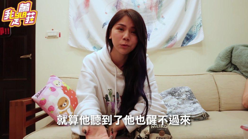 蕾菈透露爸爸昏迷成植物人,讓她後悔與父冷戰。 圖/擷自Youtube