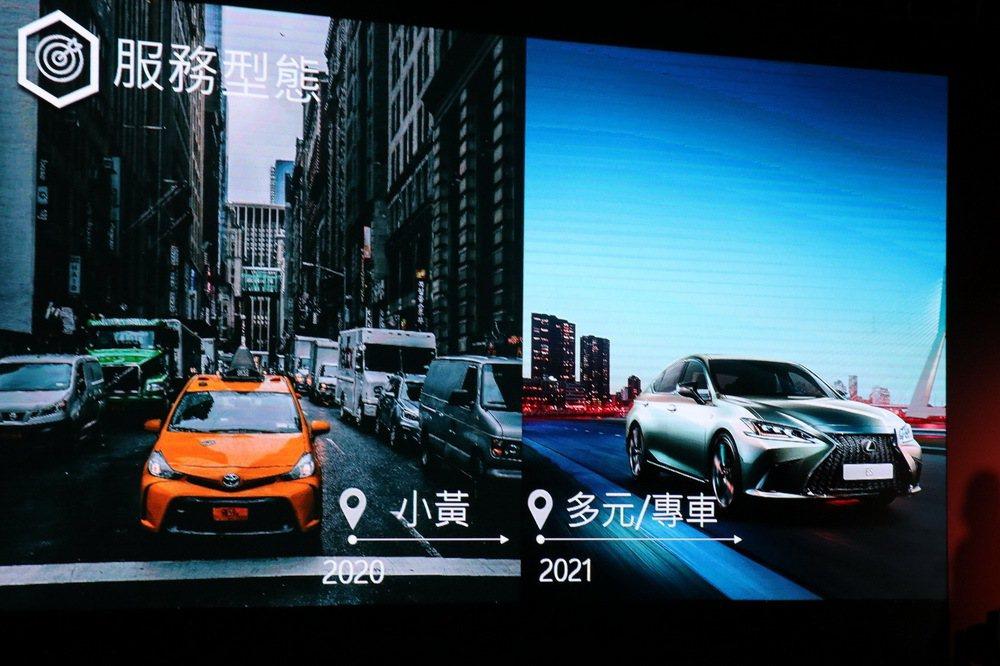 現階段yoxi以小黃計程車為主。 記者陳威任/攝影