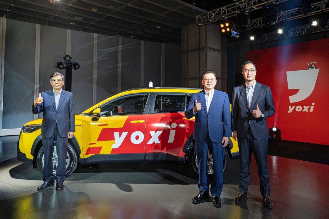 和泰汽車舉行「yoxi乘車派遣服務正式上線」記者會,是繼「自駕型共享汽車」後,跨...