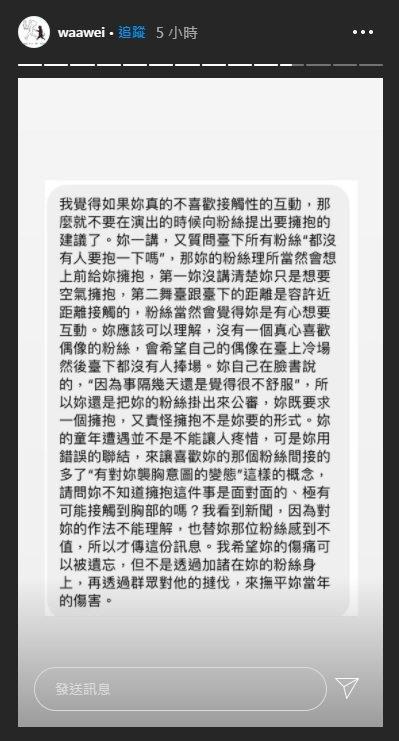 魏如萱在IG限時動態吐露心聲。圖/擷自IG限時動態