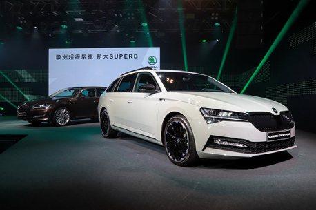 一毛不漲再新增性能旅行車!小改款SKODA Superb在台發表上市