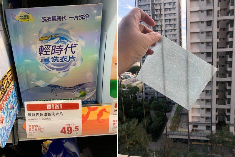 一名女網友看到鄉民們推薦的洗衣片,試用後讓她大讚CP值很高。 圖/翻攝自「我愛全聯-好物老實説」臉書