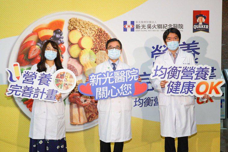 新光醫院與桂格攜手推動「營養完善計畫」活動,宣導健康飲食習慣。 圖/佳格 提供