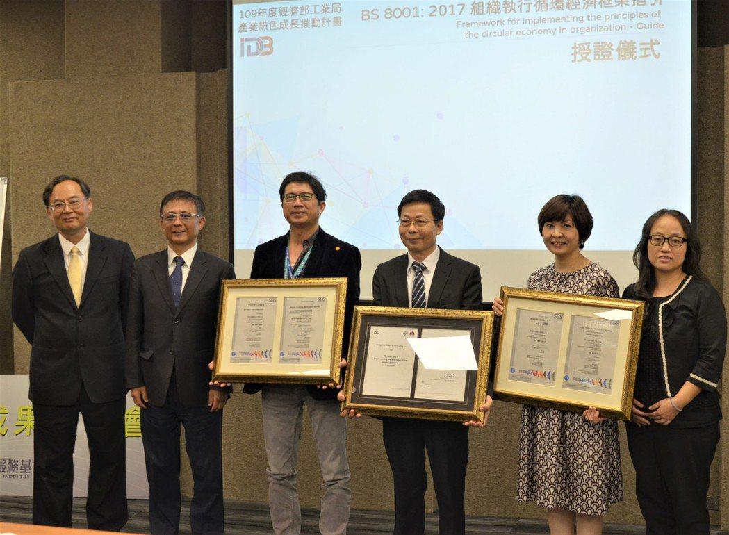 工業局舉行BS8001授證,工業局永續發展組長凌韻生(左二起)與百事益國際總經理...