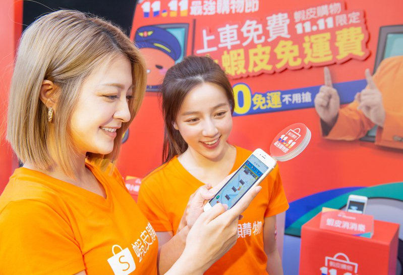 「蝦皮11.11最強購物節」。蝦皮購物/提供