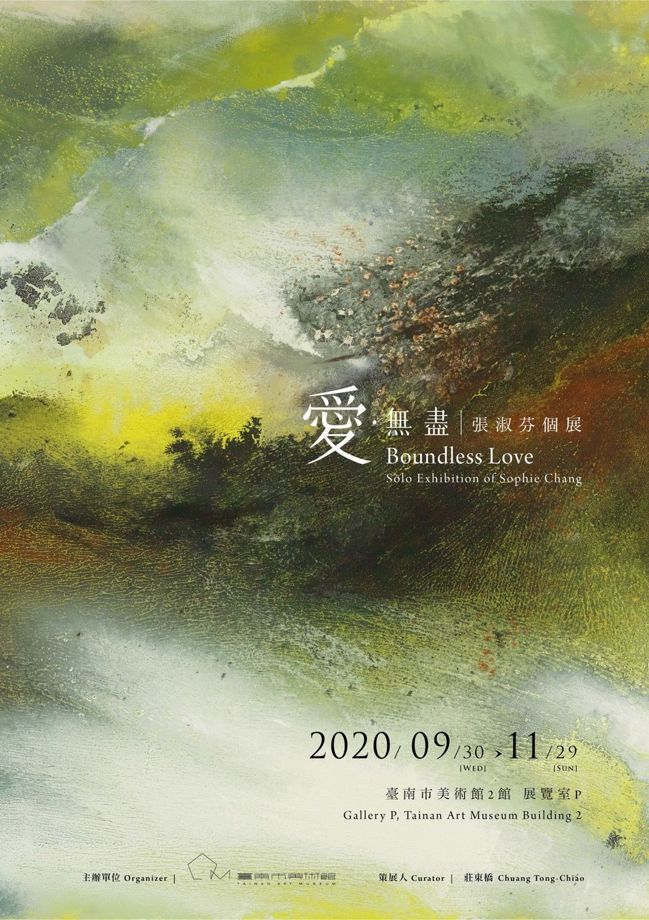 「愛・無盡——張淑芬個展」展覽資訊。 圖/Talter Taiwan提供