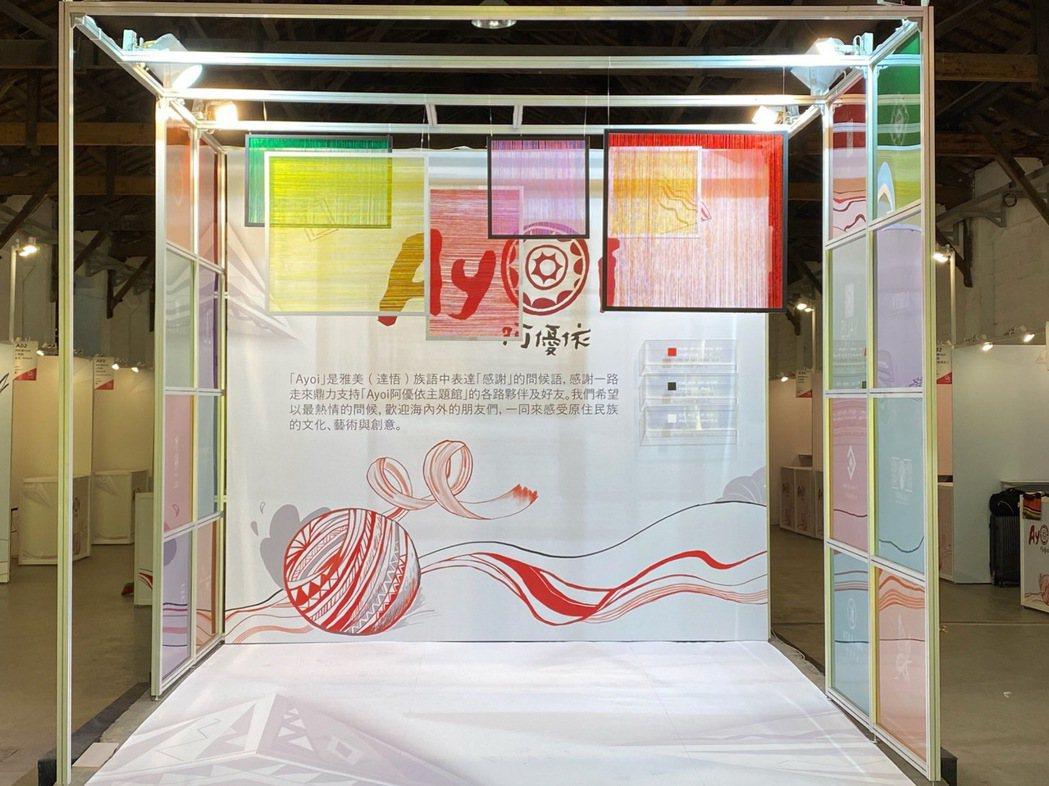 Ayoi阿優依主題館入口意象以織布線條融合現代視覺展現多樣的文創樣貌。