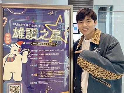 華納音樂WIN潛力新星林鴻宇,擔任本次雄讚之星歌唱比賽評審。 遠雄流通事業/提供