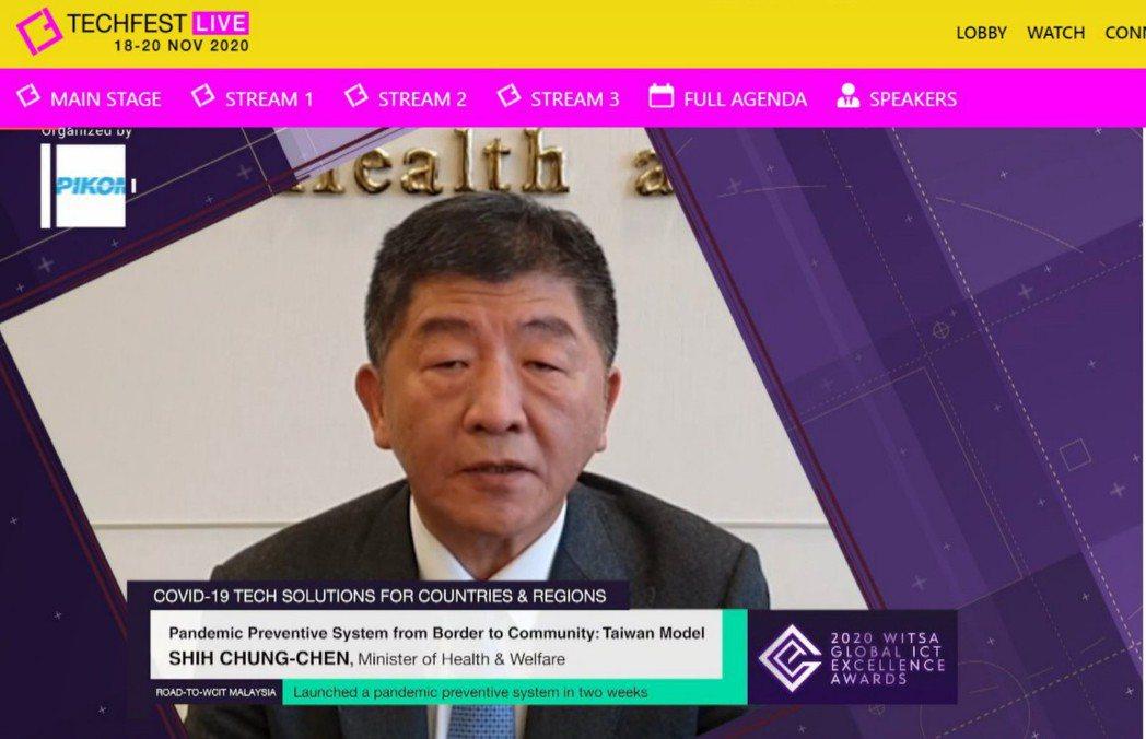 中華民國衛生福利部獲傑出COVID-19技術解決方案首獎。 中華軟協/提供