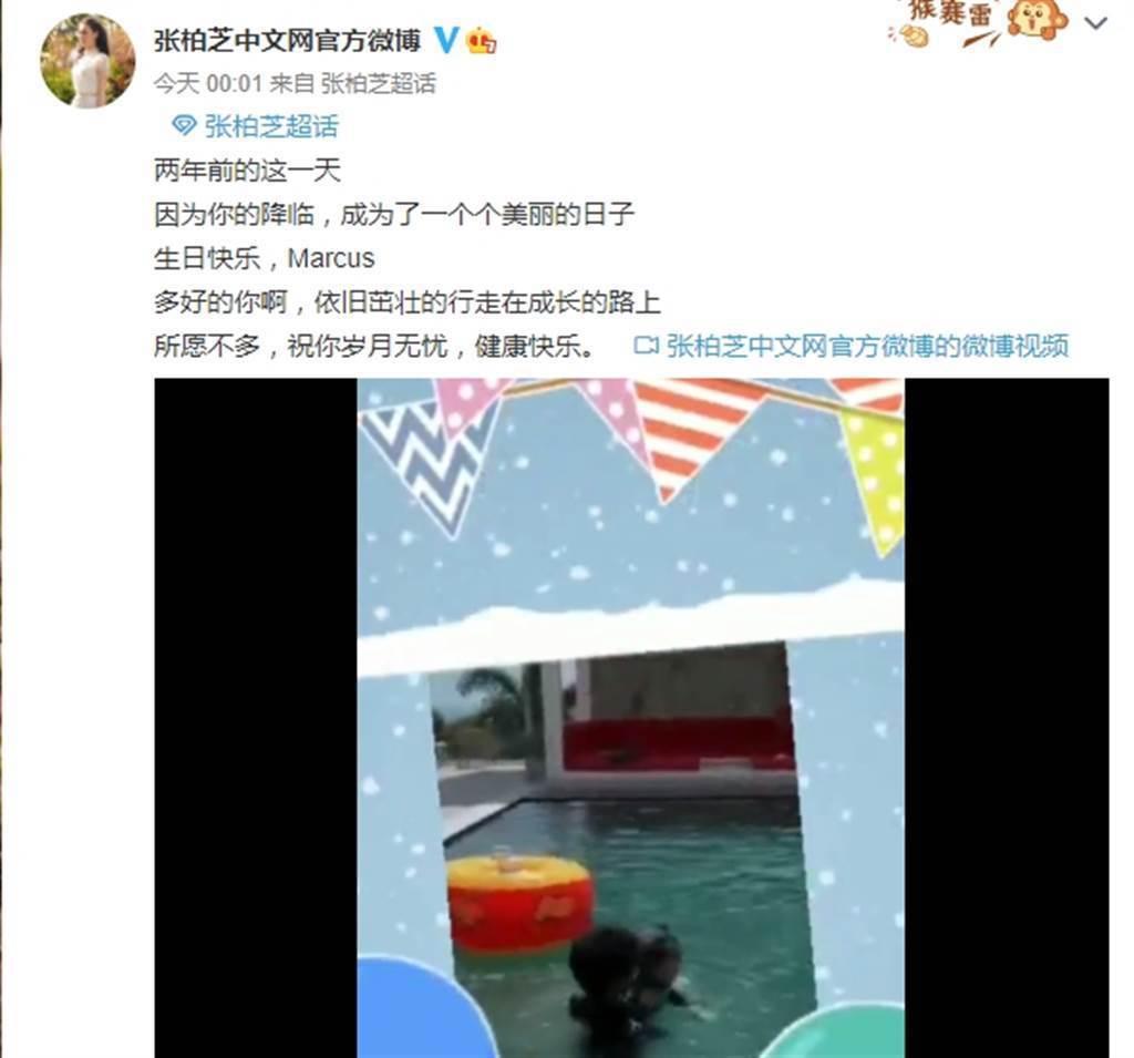 張柏芝秀出的慶生影片中,簡短出現2歲兒子正面。圖/摘自微博