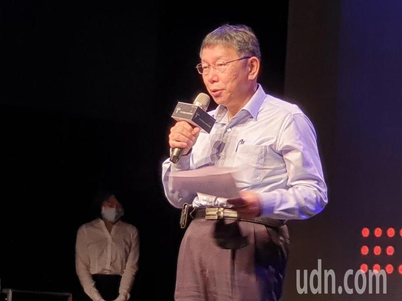 台北市長柯文哲上午參加2020台北市亮點企業頒獎典禮時致詞。記者楊正海/攝影