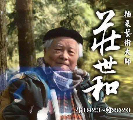 台灣第一位抽象畫家莊世和辭世。圖/國美館提供