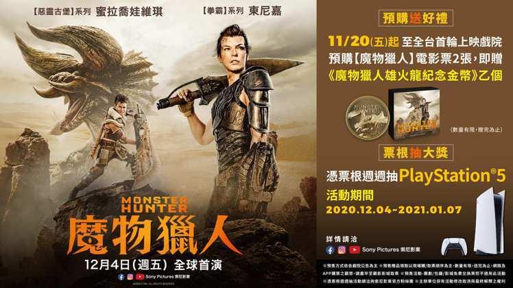 「魔物獵人」票根抽PS5、預購送全球唯一紀念金幣。圖/索尼提供