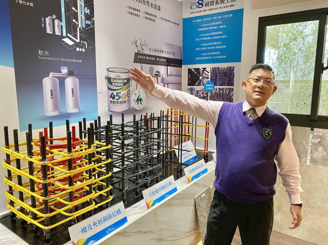 「惠國沐微風」強調安全制震,搭配多項精選原裝進口建材。記者宋健生/攝影