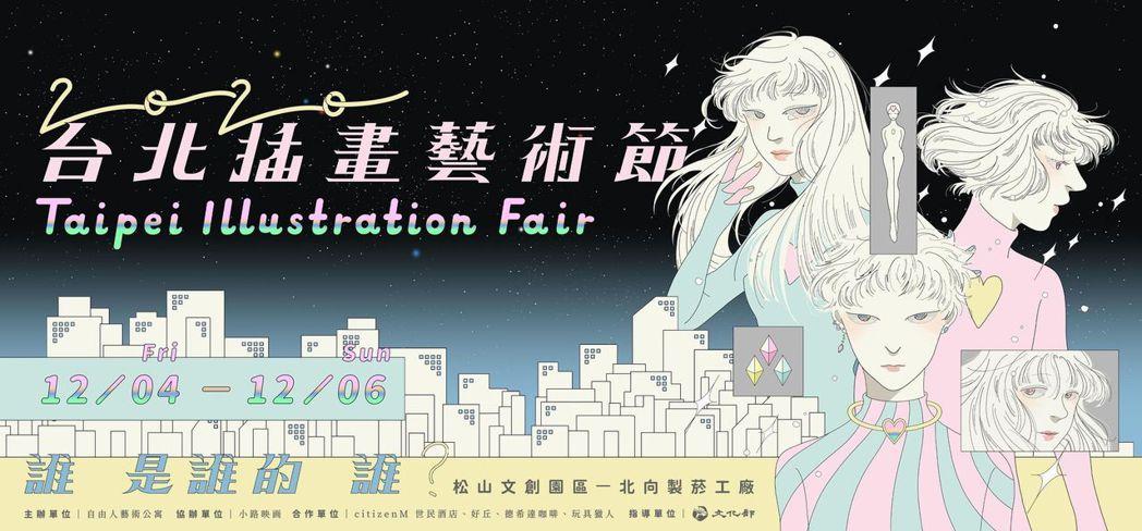 第三屆台北插畫藝術節主視覺,由「低級失誤」繪製。  圖/台北插畫藝術節提供