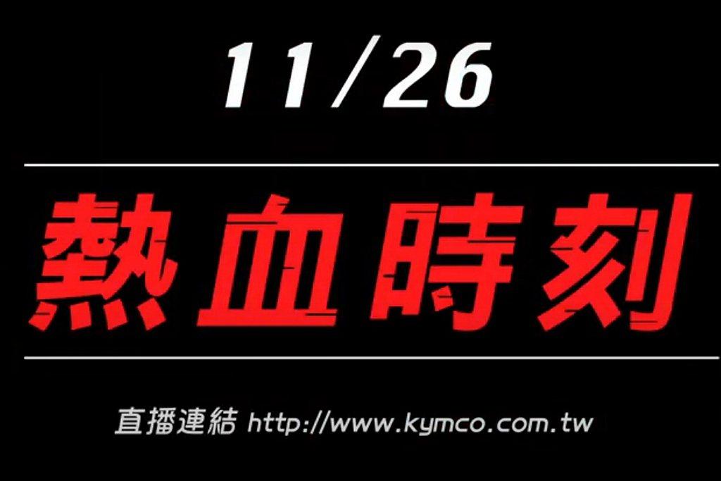 KYMCO日前預告將於11月26日(四)、27日(五)連續二日在台灣舉辦「Tim...