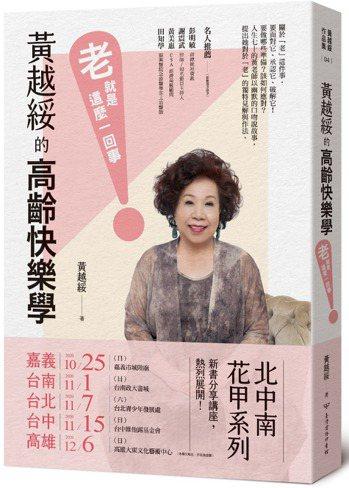 《黃越綏的高齡快樂學:「老」就是這麼一回事!》 圖/台灣商務 提供
