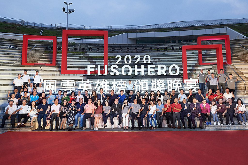 「2020 FUSO HERO風雲英雄榜頒獎晚宴」邁入第三年,報名人數達310人...
