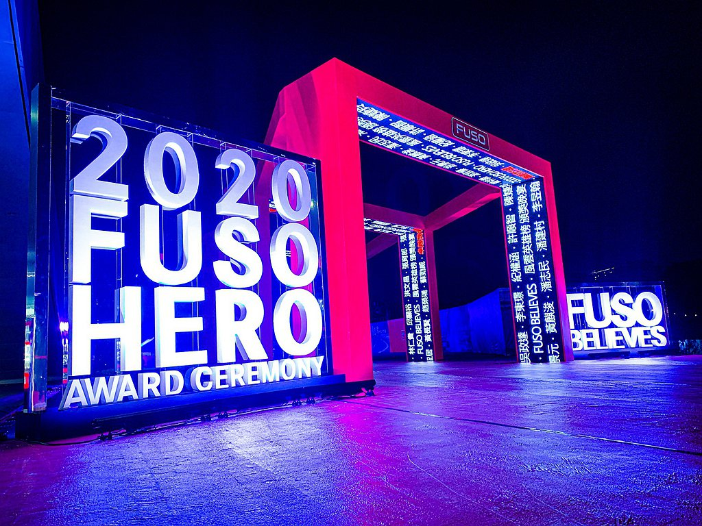 「2020 FUSO HERO風雲英雄榜頒獎晚宴」昨於高雄衛武營藝術文化中心登場...