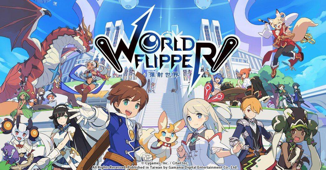 遊戲橘子宣布取得日本Cygames《彈射世界》繁中版代理權