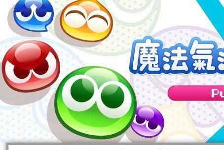 《魔法氣泡 特趣思 俄羅斯方塊2》發售紀念大會台灣賽事,23日開放報名 | 遊戲新聞 | 找新聞