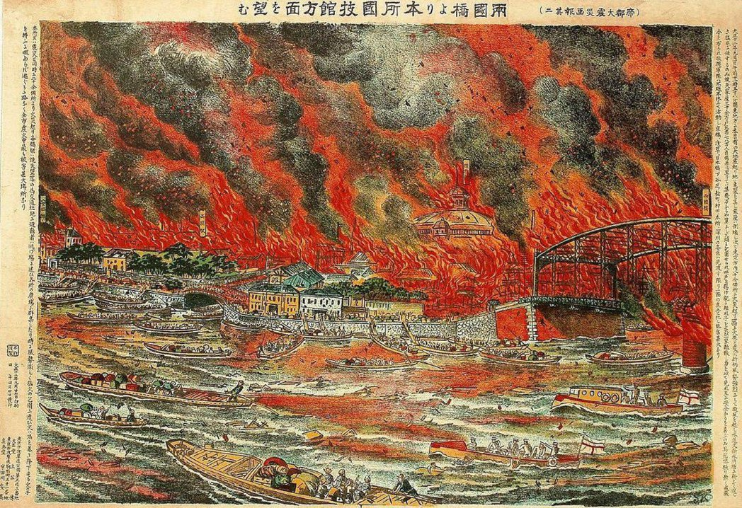圖為1923年9月,於關東大地震後所繪製的浮世繪。 圖/帝都大震災画報