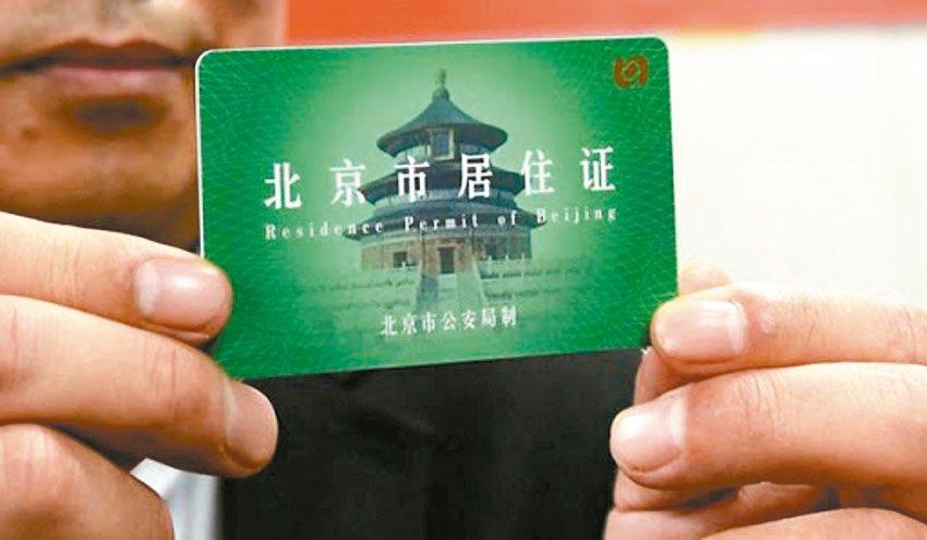 北京電子居住證今起線上核發 廢實體證 加速推動一網通辦