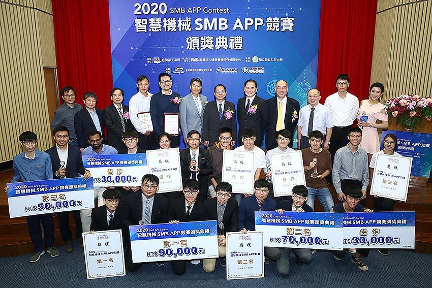 首屆「2020智慧機械SMB APP競賽」頒獎典禮。 精密機械研究發展中心/提供