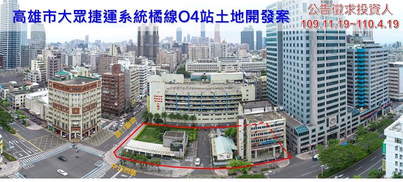 高雄捷運首宗聯合開發案推出橘線O4站基地,已於109年11月19日公告上網,將於...