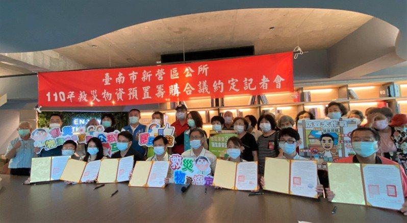 台南市新營區公所今天與19家業者簽訂「110年救災物資預置籌購合議約定」。圖/新營區公所提供