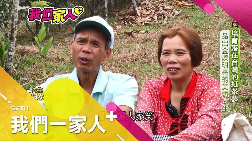 來自中國福建的魏珍群(右),嫁給在阿里山種茶的丈夫李新建。圖/三立提供