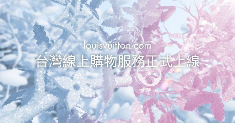 台灣路易威登線上購物網站開啟,下單後可選擇直送到府或到店取貨。圖/LV提供