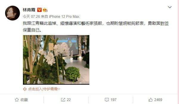 林青霞隔空送花籃向張毅致哀。圖/摘自微博