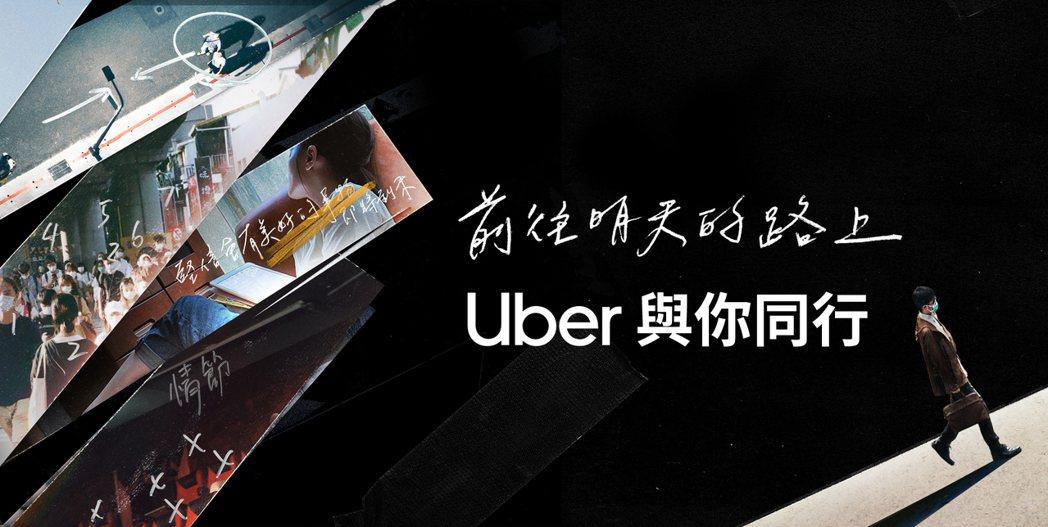 Uber 獨家成為第57屆金馬獎官方指定叫車平台夥伴,號召大眾以行動支持華語電影...