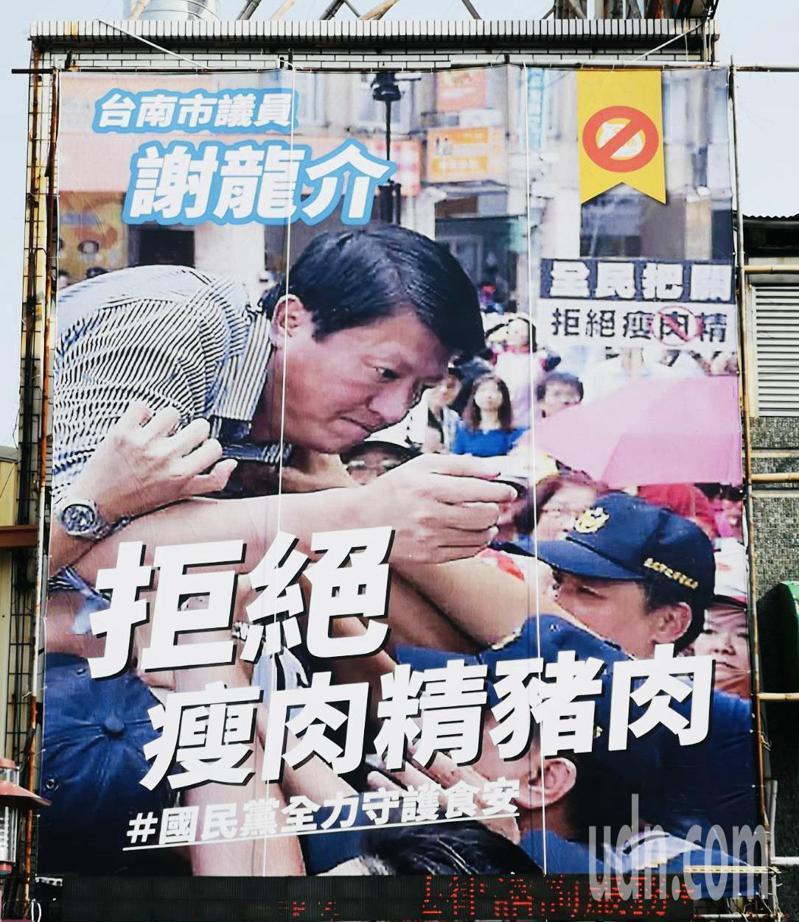 台南市議員謝龍介掛起拒絕瘦肉精豬肉的看板,強烈表達國民黨立場。記者鄭惠仁/攝影