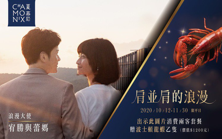 「夏慕尼」邀請宥勝、蕾媽化身浪漫大使,只要憑此畫面於平日消費兩客套餐,即贈價值1...