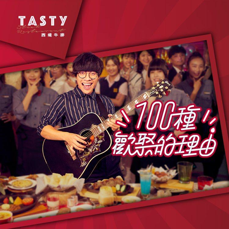 「西提牛排」邀請盧廣仲獻唱主題曲「100種歡聚的理由」。圖/王品提供