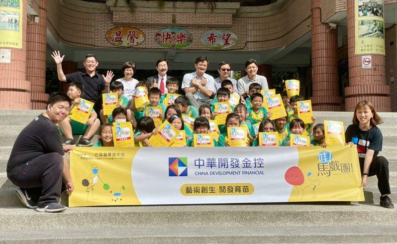 中華開發文教基金會執行長楊秀娟(後排左二起)、開發金控副總經理張立荃推動龐畢度課程,為國內藝術播種。記者宋健生/攝影
