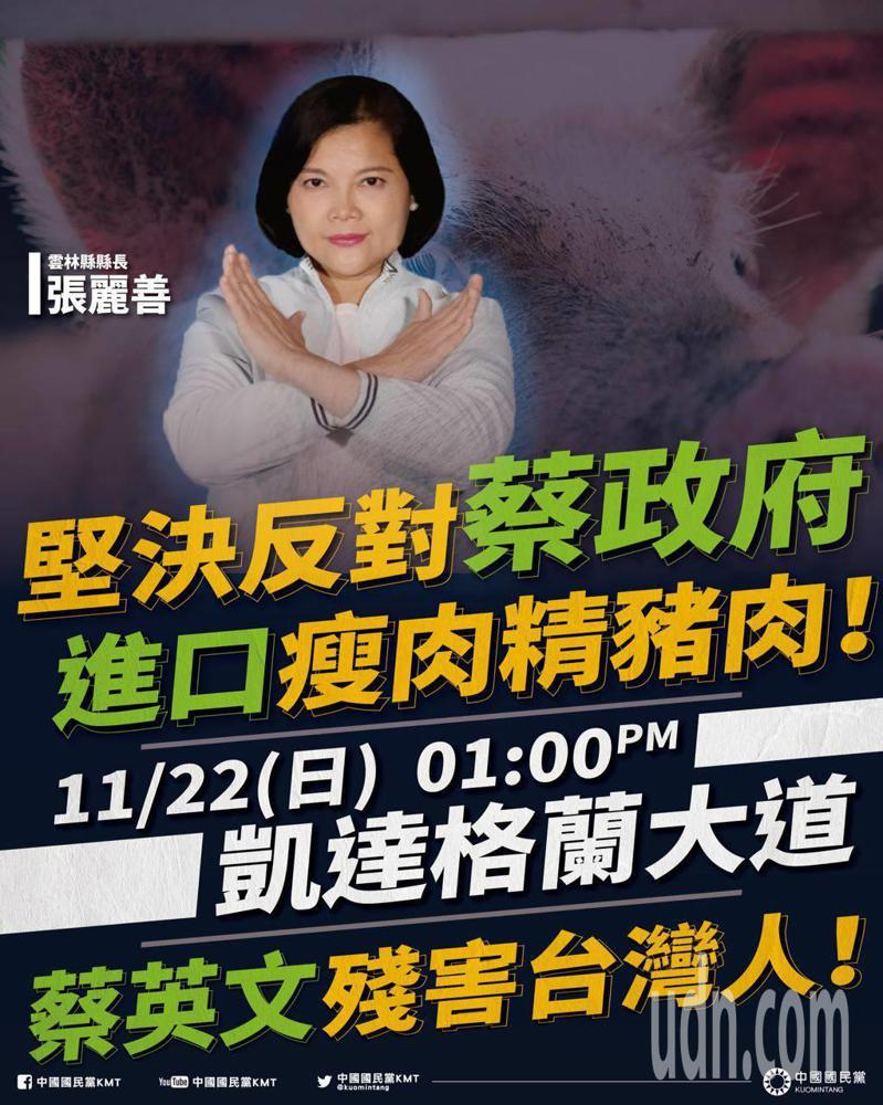 雲林縣長張麗善今天在臉書發文貼照,邀網友1122一起上凱道參加反萊豬秋鬥遊行。圖/翻攝自張麗善臉書