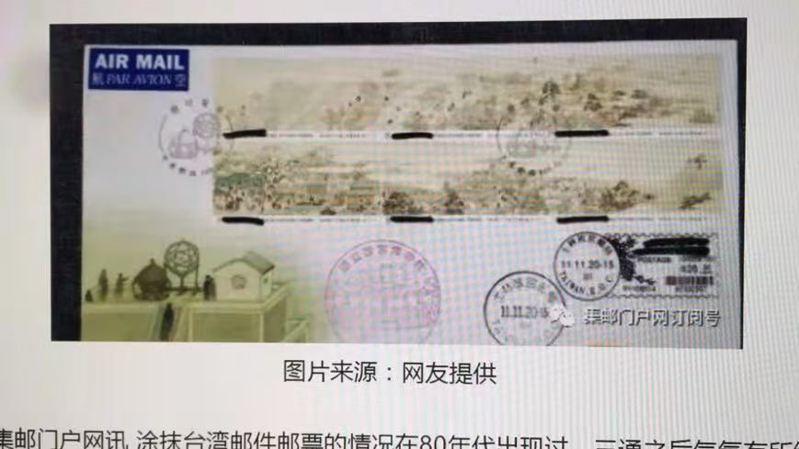 台胞圈流傳的截圖顯示,台灣郵政寄往大陸的郵件,每一枚郵票上的「中華民國」字樣,全被「抹黑」。圖/取自中國集郵門戶網
